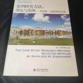 IACMR组织与管理研究方法系列·案例研究方法:理论与范例·凯瑟琳·艾森哈特论文集