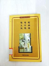 DA133682 鸳鸯配、人中画、凤凰池--中国古典文学名著·第三辑【书边略有污渍】