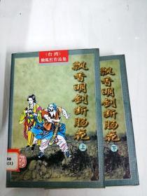 DA134300 飘香明剑断肠花--独孤红作品集41【上下册】【一版一印】【书边略有污渍画线】