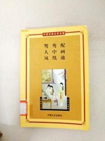 DA136022 中国古典文学名著 鸳鸯配 人中画 凤凰池(书侧有污渍)(一版一印)