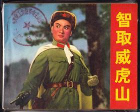 智取威虎山--上美版精品大文革电影连环画 西宁书