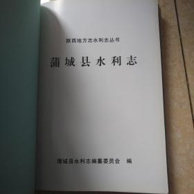 蒲城县水利志
