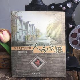 正版现货 人居两旺(家居风水实用手册,中国文联出版社) 居家购房必读
