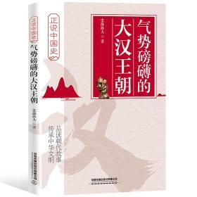 气势磅礴的大汉王朝/正说中国史 中国历史 史海渔夫