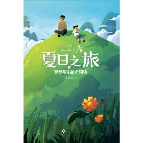 夏之旅1·爸爸不只是个词语 儿童文学 姚晓虹