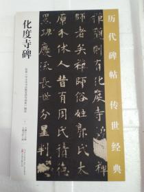 中国经典碑帖临摹范本  化度寺碑