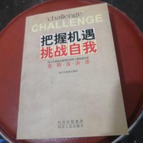 把握机遇 挑战自我:四川日报报业集团机构和人事制度改革竞聘演讲录