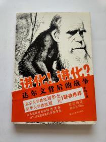进化!进化?:达尔文背后的战争
