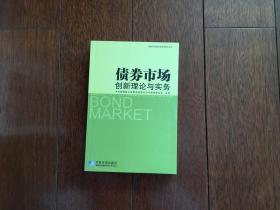 债券市场创新理论与实务(债券市场研究系列丛书之一)ktg7x1