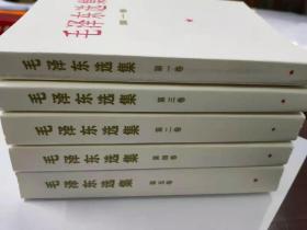 毛泽东选集1-5卷,品相好,共10套