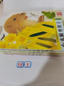 亮丽精美触摸书系列:小猫头鹰奥奇,小兔比利,小熊波比,小水獭奥斯卡4册(中英双语)
