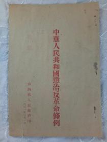 《中华人民共和国惩治反革命条例》1951年3月1日  排印,