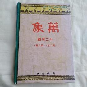 万象(民国期刊汇编  第一辑  十二月号  第二年·第六期 汇刊第19册)影印