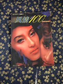风情100-《新女报》100期精选