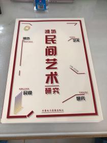 潍坊民间艺术研究