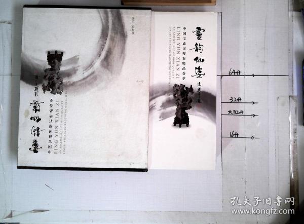 云韵仙姿--中国宝成灵璧石精品荟萃 精装函套 书本品好