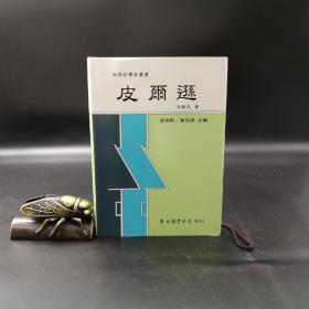 台湾东大版  李醒民《皮爾遜》(精装)