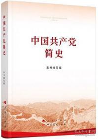 中国共产党简史(32开)