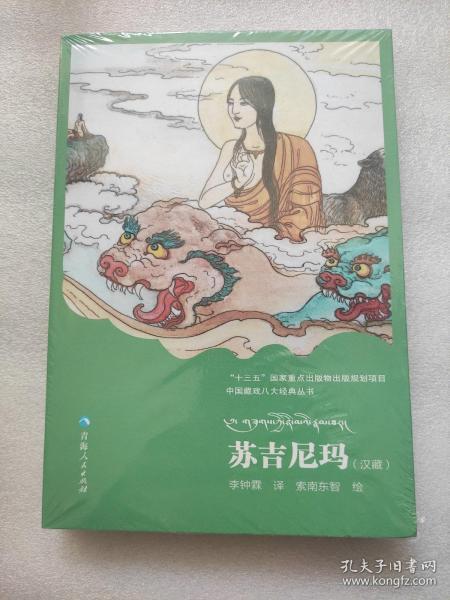 中国藏戏八大经典丛书一苏吉尼玛(汉、藏)