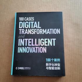 100个案例数字化转型与智能创新