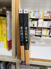 正版  垂直极限(上下2册合售)(日)阴阳师原作者梦枕獏
