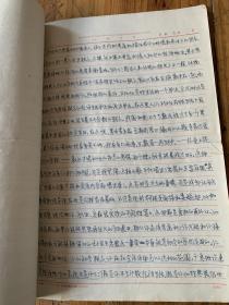 5543:1974年手写 恋爱观 ,有三封长长的信 25页,有关谈恋爱的经验 ,恋爱的根本原因等
