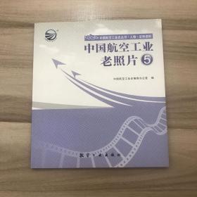 中国航空工业老照片5