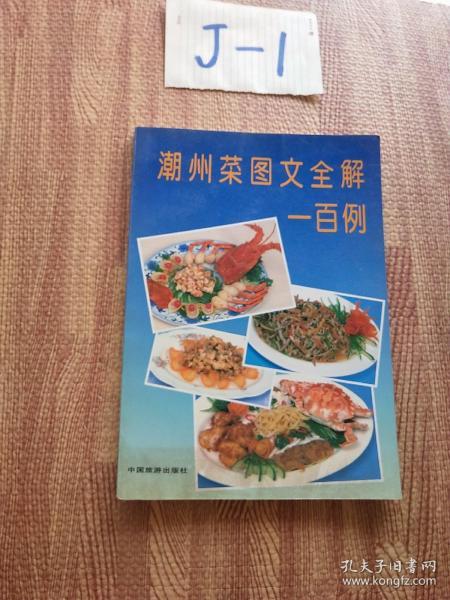 潮州菜图文全解一百例