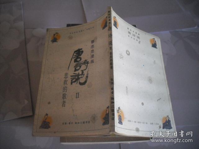 蔡志忠漫画 唐诗说 II 悲欢的歌者