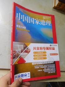 中国国家地理2019年第8期总第706期(黄海沙洲群 首开中国海洋世遗记录)