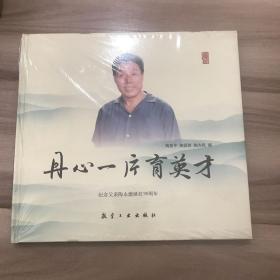 丹心一片育英才 纪念父亲陶永德诞辰90周年【精装、12开】