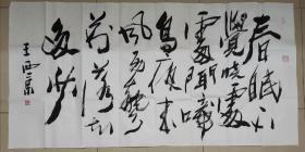 王西京书法。