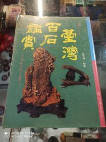 台湾百石鉴赏