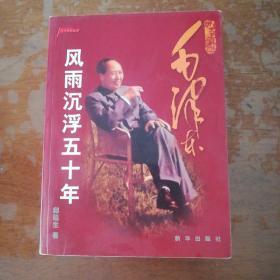 风雨沉浮五十年,毛泽东