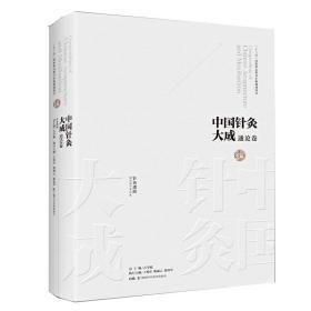 中国针灸大成·通论卷(针灸逢源)