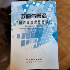 政道与善治 : 中国古代治理思想研究