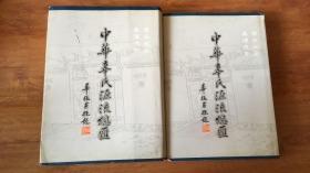 中华辜氏源流总汇(16开精装本,上、下册全)珍藏本