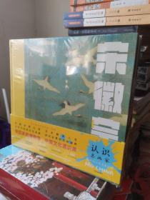 【全新塑封】墨中国文化艺术启蒙·认识名画家(套装全五册)