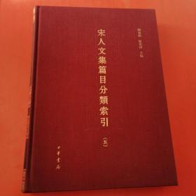 宋人文集篇目分类索引  第五册