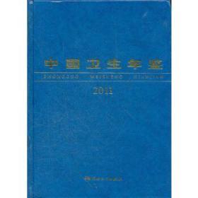 中国卫生年鉴(2011)