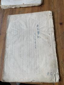 5546:1970年手写笔迹 读书笔记自订一册,有 哲学产生根源是社会生产力发展的结果 ,辩证唯物主义 ,认识对实践的能动作用 ,唯物辩证法 等内容