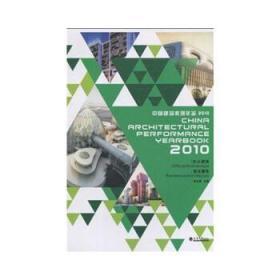 2010中国建筑表现年鉴:商业建筑