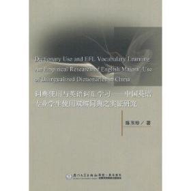 词典使用与英语词汇学习:中国英语专业学生使用双解词典之实证研究