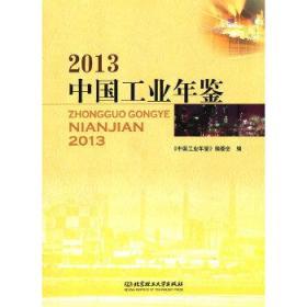 中国工业年鉴(2013)