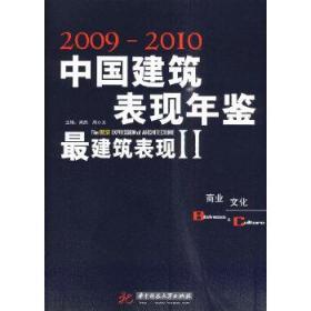 2009-2010中国建筑表现年鉴·最建筑表现2:商业、文化