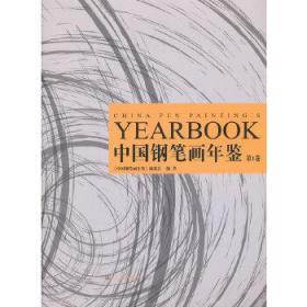 中国钢笔画年鉴(第1卷)