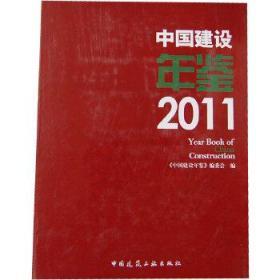 中国建设年鉴2011
