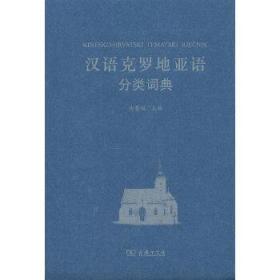 汉语克罗地亚语分类词典