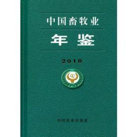 中国畜牧业年鉴2010