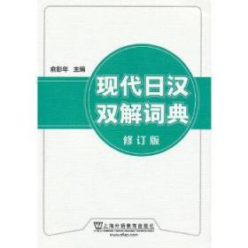 现代日汉双解词典(修订版)